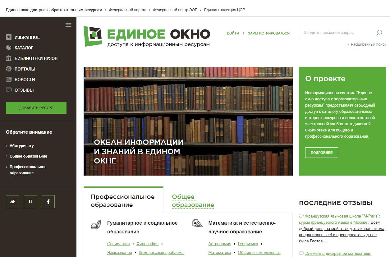 """Информационная система """"Единое окно доступа к образовательным ресурсам"""""""